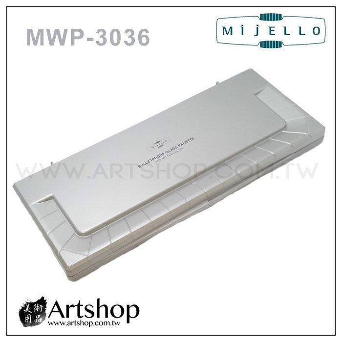 【Artshop美術用品】韓國 MIJELLO 美捷樂 MWP-3036 防彈玻璃製調色盤 (36格)