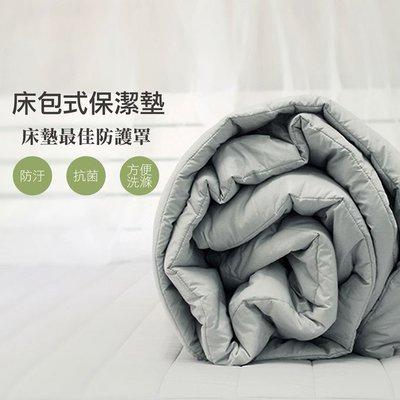 《超柔/抗菌/透氣》-麗塔寢飾- 【雙人床包式保潔墊-灰色】-免運