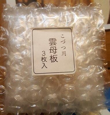松榮堂攜帶型電池式電子薰香爐備品:雲母片.一包三片裝
