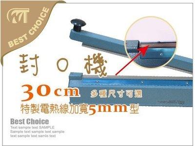 開發票【手壓式瞬熱封口機30公分-加寬5mm型】台灣製造外銷日本.歐美之高品質