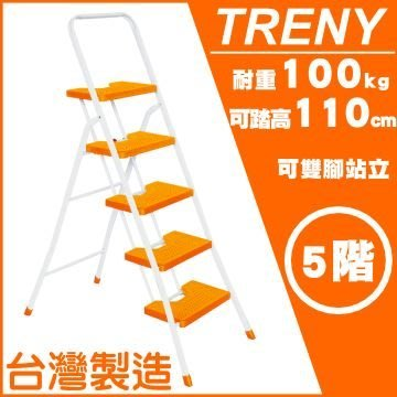 【TRENY直營】台灣製造 橘色 5階 扶手梯 手扶梯 公司貨 踏高110公分 工作梯 梯子 工作梯 1945