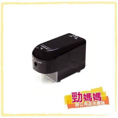 【勁媽媽】ELM V-71日本進口專業可調電動削鉛筆機