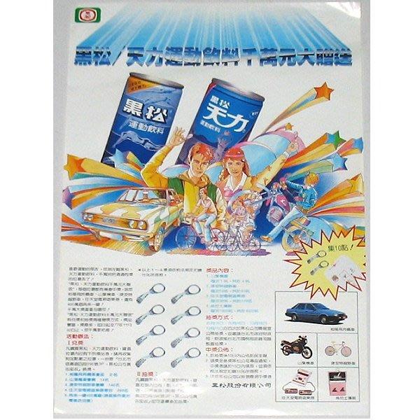 《NATE》台灣懷舊早期【黑松/天力運動飲料】廣告海報...(飛羚101,任天堂紅白機)