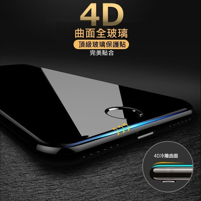 [愛配件]4D 頂級 冷雕 滿版 全玻璃 9H 鋼化膜 iphone 8 7 plus 6S 6 i6 i7 玻璃貼