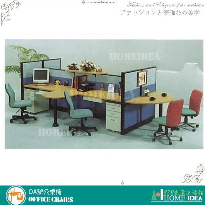 『888創意生活館』176-001-69屏風隔間高隔間活動櫃規劃$1元(23OA辦公桌辦公椅書桌l型會議桌電)屏東家具