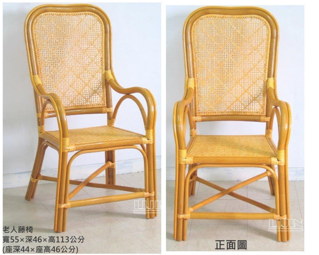 ❖時代歐❖【客廳系列 / 小沙發 / 沙發床】人體工學設計 夏日首選*老人藤椅