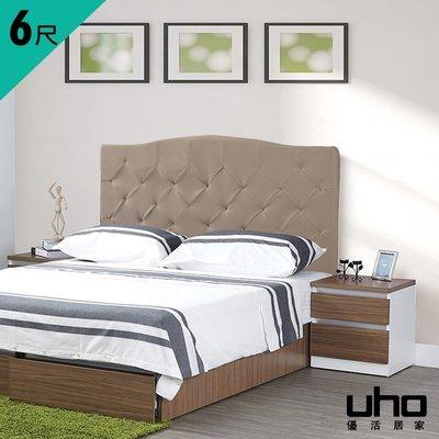 預購【UHO】喬麗曲線6尺雙人加大床頭片 免運費 HO18-469-2-4-6-8