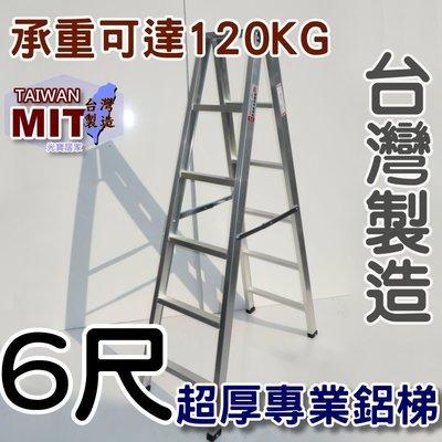 可信用卡付款 6尺 馬椅梯 台灣嘉義製造 六尺 A字梯 錏焊接式 超厚鋁梯子 荷重120kg 工業專用梯 終身保修 乙I