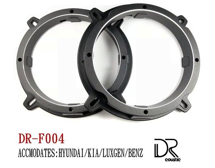 DR coustic鑄鋁合金專車專用喇叭轉接座DR-F004 : HYUNDAI/KIA/LUXGEN/BENZ