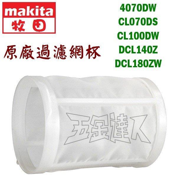 【五金達人】MAKITA 牧田 4070DW CL070DS CL100DW 原廠過濾網杯*2+集塵套*5