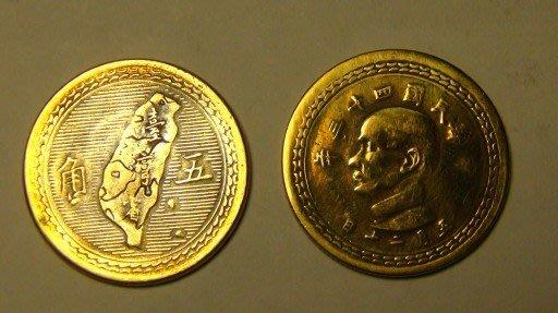 【集寶坊】古今中外錢幣紙鈔玉紀念文物交流(民國43年五角大銅幣)