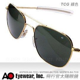 京品眼鏡 AO 美國 飛官太陽眼鏡  金色鏡框/墨綠色強化玻璃鏡片 57mm OP57G.BA.TCG JPG