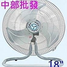 『中部 』節能標章 金鱷牌 18吋 桌扇 工業扇 電風扇 落地扇 通風扇 太空扇 壁扇 鋁