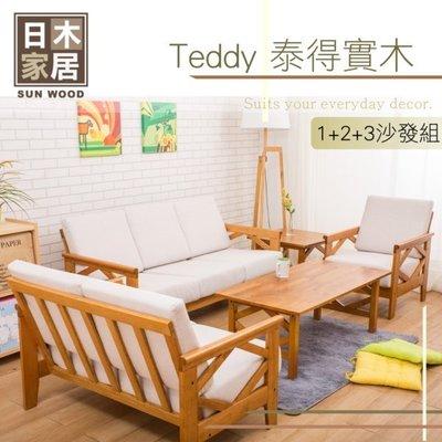 沙發 多件沙發組 日木家居 Teddy泰得實木1+2+3沙發組SW5117-AD【多瓦娜】