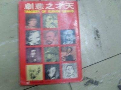 憶難忘書室☆早期民國63年雄獅出版.賴傳鑑著--天才之悲劇共1本