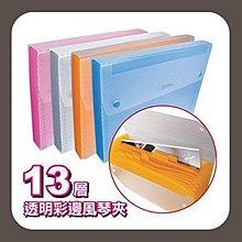 【OL辦公用品】13層透明彩邊風琴夾 環保無毒 非大陸製 DC005 HFPWP