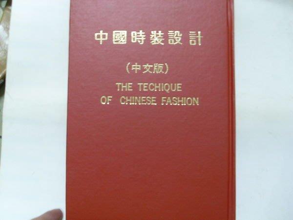 憶難忘書室☆民國69年出版--中國時裝設計(中文版精裝本)共1本