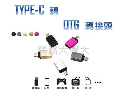 #網路大盤大# TYPE-C轉OTG 金屬轉接頭 手機變電腦 手機隨身碟 高效傳輸 typec轉換頭 OTG  新莊自取