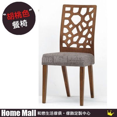 HOME MALL~亞伯餐椅(布) $3300~(雙北市免運費)8C