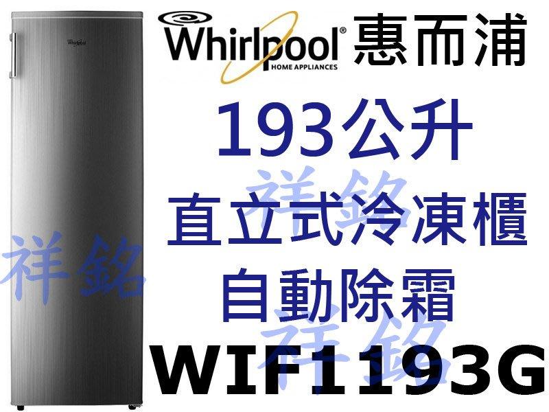 福利品祥銘Whirlpool惠而浦193公升風冷直立式冷凍櫃冰櫃WIF1193G鈦金鋼色請詢價
