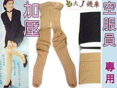 J-52_140丹尼-空服員健康褲襪-1組/3雙-低壓力褲襪-加壓階段性健康襪彈性襪-透膚絲襪-空姐上班女生【大J襪庫】