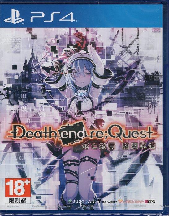 現貨中 PS4遊戲 死亡終局 輪迴試煉 Death end re;Quest 中文亞版【板橋魔力】