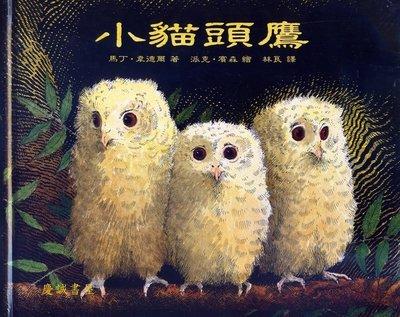 【文萱書城】上誼--小貓頭鷹