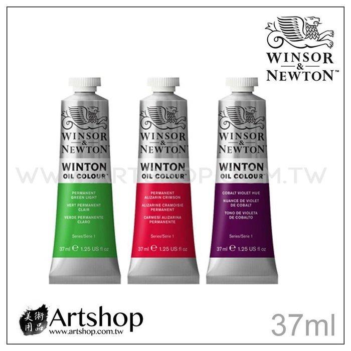 【Artshop美術用品】英國 溫莎牛頓 WINTON 油畫顏料 37ml 單支