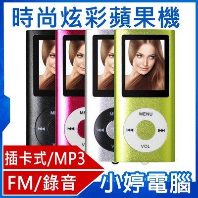 【小婷電腦*MP4】全新 1.8吋 超薄時尚炫彩插卡式蘋果機 公司貨 MP3 加購記憶卡8G/16G/32G