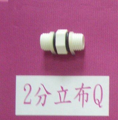 【清淨淨水店】塑膠接頭,2分立布Q,7元