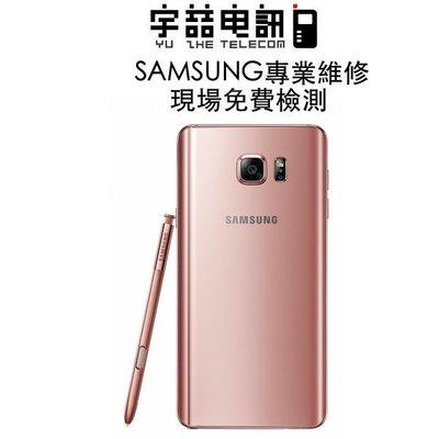 宇喆電訊 三星 Samsung Note5 n9200 N9208 換原廠電池 耗電 無法充電 電池膨脹 現場維修換到好