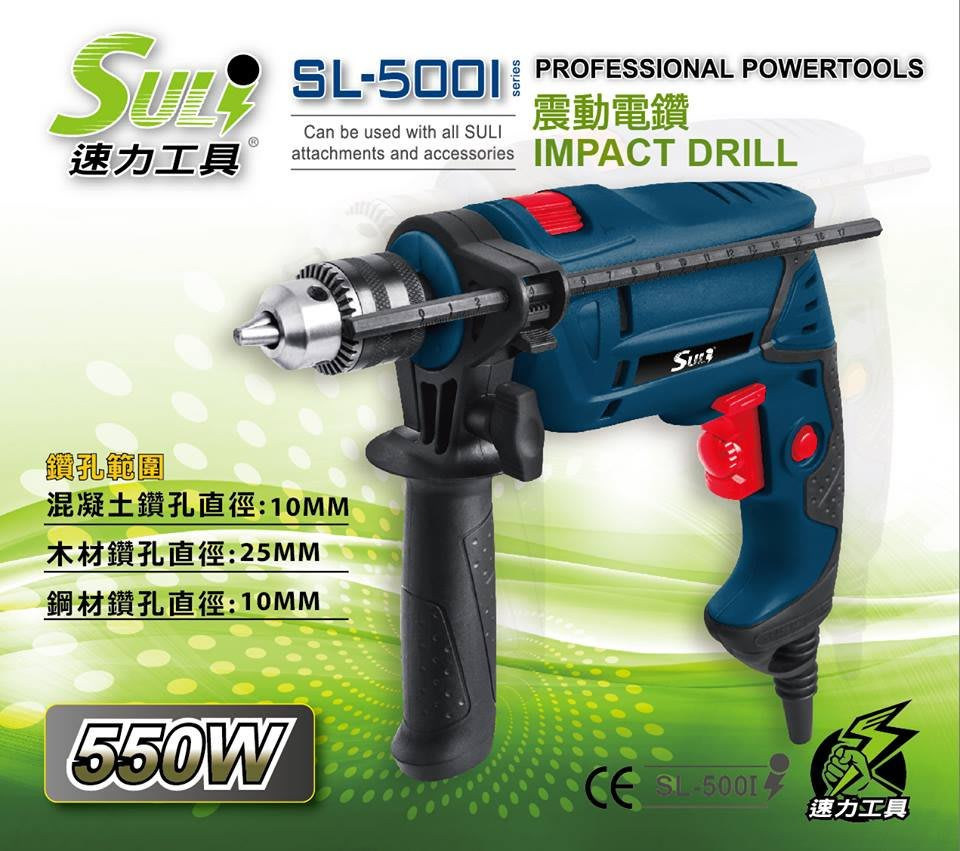 附發票 免運(東北五金)速力 SL-500 三分震動電鑽 衝擊震動 電鑽 可正反轉 電鑽 三分強力 鑽牆