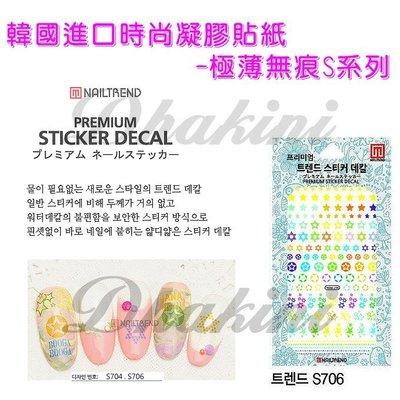 ❤破盤價❤韓國正版美甲貼紙※韓國進口時尚凝膠貼紙S706※~有70款,厚度和水貼一樣薄,幾乎感覺不到貼紙的厚度喔