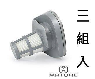 MATURE美萃 直立式無線吸塵器 可水洗醫療級濾心組  三組入 CY-2906V CY-1805V 29.6V