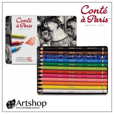 【Artshop美術用品】法國 Conte 康緹 粉彩色鉛筆 (12色) 鐵盒