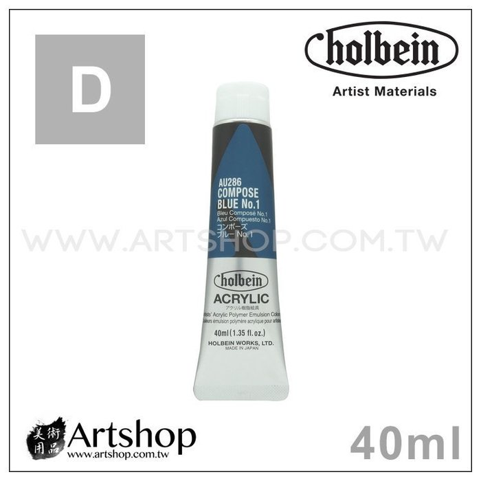 【Artshop美術用品】日本 HOLBEIN 好賓 重質壓克力顏料「40ml D級 單支販賣」