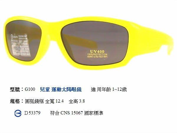 兒童太陽眼鏡 品牌 抗uv眼鏡 太陽眼鏡 抗藍光眼鏡 學生眼鏡 自行車眼鏡 防風眼鏡 登山