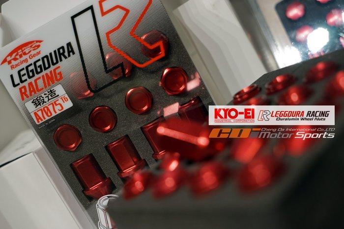 KYO-EI Kics LEGGDURA RACING 7075鍛造螺帽組 鍛造螺絲 1.5/1.25規格 / 制動改