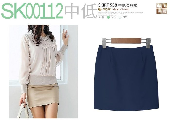 【SK00112】☆ O-style ☆中低腰OL時尚迷人短裙彈性光感布料日韓流行款