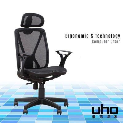 電腦椅【UHO】YC-P5935電腦椅 免運