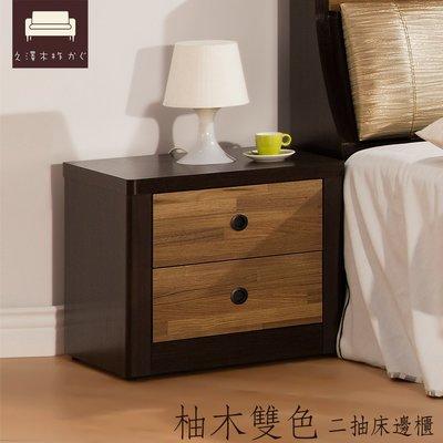 床邊櫃【UHO】柚木雙色-1.7尺二抽床邊櫃 免運