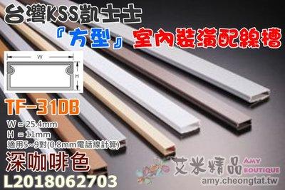 ✨艾米精品🎯台灣凱士士KSS TF-3〈深咖啡色〉室內裝潢配線槽🌈壓線條 壓線槽 配線槽 壓條 壓槽 裝飾管