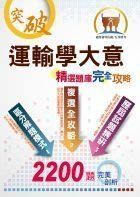 【鼎文公職國考購書館㊣】初等考-運輸學大意1000題精析-6P79