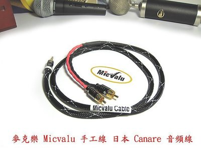 MicValu 手工線日本Canare發燒線0.5公尺3.5mm公/RCA公*2 3.5轉AV全新保證日本原廠av35