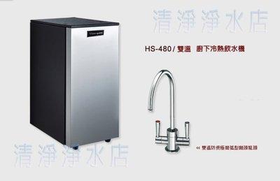 【清淨淨水店】T-Seven HS-480 防燙型雙溫廚下RO 雙溫開水機 開飲機 熱水機只賣14500元