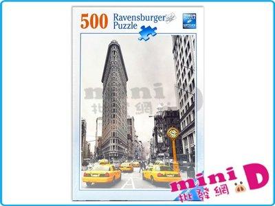紐約熨斗大廈(500P)拼圖盒 德國製 拼圖  益智 造型 專注力 拼裝 【miniD】[7030450002]