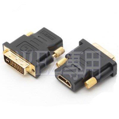24+5 DVI 公 轉 HDMI 母 鍍金轉接頭 轉換頭(DVI-I 轉 HDMI;DVI-I 公 轉 HDMI 母;DVI 轉 HDMI;對 HDMI)to