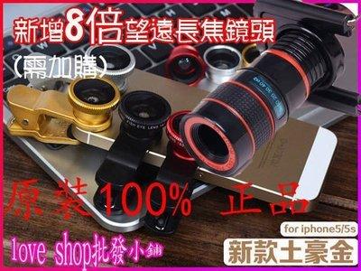 【Love Shop】自拍神器/四合一  外接 魚眼 微距 廣角 多合一鏡頭  iphone4/5/HTC/三星 手機鏡頭