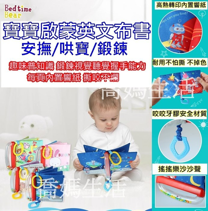12月 高 宇宙中的機器人標處 Bedtime Bear四款布書床掛車掛益智兒童撕不爛響