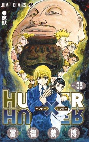 [代訂]獵人35(日文漫畫)